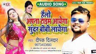 HELLO KAUN  अपना टाइम आयेगा  Deepak Dildar का Hit Song   Apna Time Aayega Sundar Bibi Layega