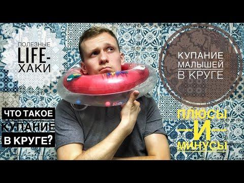 Круг для грудничкового плавания| Плюсы и минусы| Полезные Life-haki| Плаваем с ребенком дома