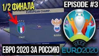 ЧЕМПИОНАТ ЕВРОПЫ 2020 ЗА СБОРНУЮ РОССИИ В FIFA 20 1 2 ФИНАЛА EURO CUP 2020 Russia