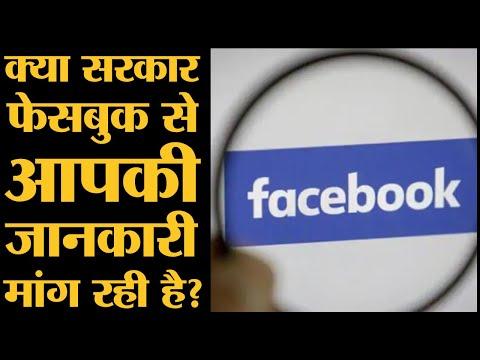 Facebook ने किया खुलासा, Government of India मांग रही है यूज़र्स के बारे में Information