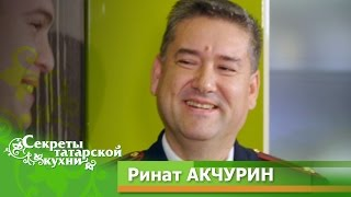 Подполковник полиции Ринат АКЧУРИН открывает секреты хорошего Плова Секреты Татарской Кухни