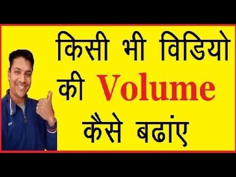 How To Increase Video Volume in Hindi | Pump Up The Any Video File Volume in Hindi | Kinemaster app