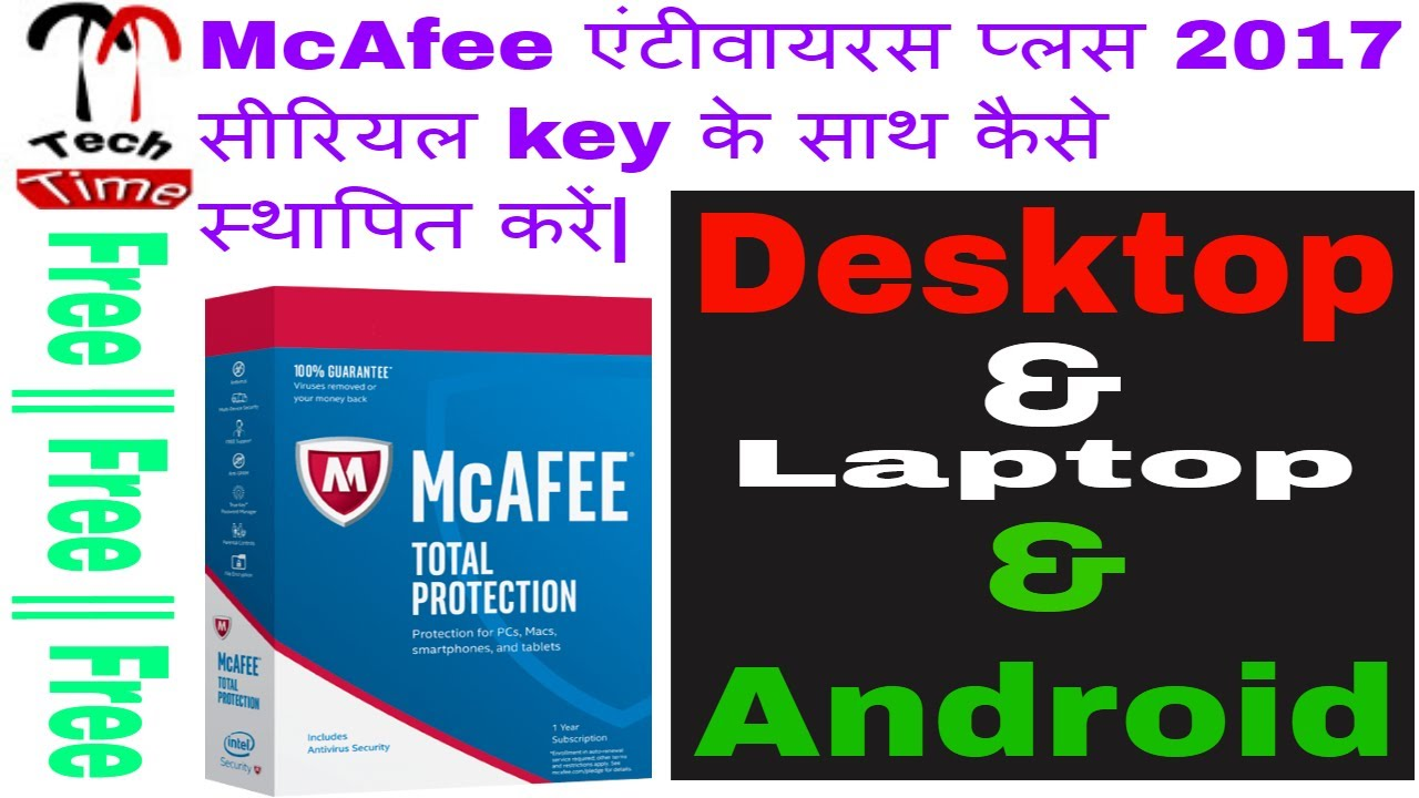 how to install mcafee antivirus plus using product key