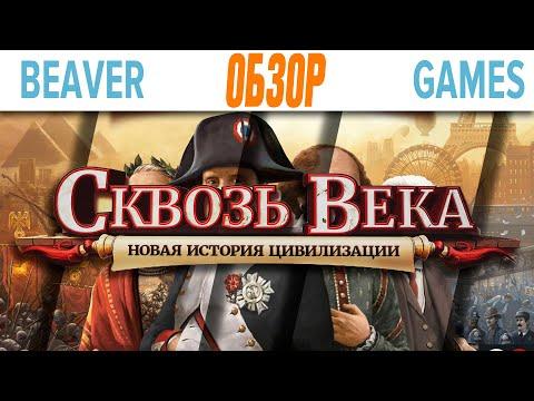 Сквозь Века Новая История Цивилизации Настольная игра Обзор