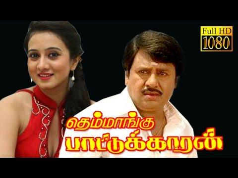 Themmangu Pattukaran   Ramarajan, Aamani, Goundamani    Tamil Superhit Movie HD