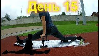 Спорт | #130 Шпагат, день 15!