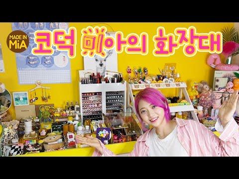 [Eng CC] 미아의 소품샵? 코덕 미아의 화장대 드디어 대공개! 1탄 by.미아