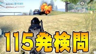 【荒野行動】95式の115発弾幕で車破壊しまくったったwww計17キルデュオドン勝 thumbnail