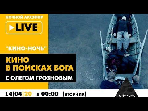 Ночной АРХЭфир «Кино-ночь» с Олегом Грозновым. «Кино в поисках бога» [18+]