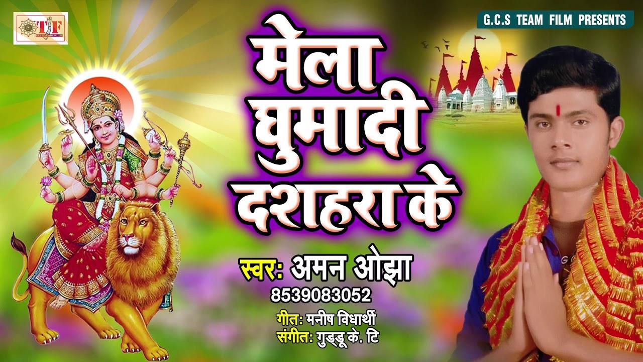 Download Aman Ojha का Hit Devigeet 2019    मेला घुमादी दशहरा के    Mela Ghumadi Dashahra Ke