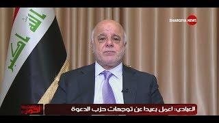 مانشيت احمر ... العبادي : وحدة العراق تتطلب قرارات وطنية حاسمة