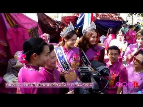 นางสาวไทย ร่วมแถลงข่าว งานบุญผะเหวดร้อยเอ็ด ปี 2557 @ ร้อยเอ็ด - ร้อยเอ็ด ทีวี