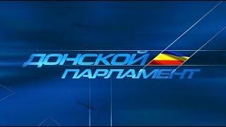 «Донской парламент» эфир от 11.08.18