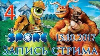 Spore прохождение на русском - Стрим от 13.10.17 - Мамонты, Отшельники и не только. [#4]