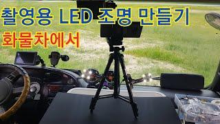 [트럭커DIY]화물차에서 촬영용 LED조명 만들기 제이…