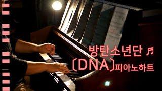 방탄소년단(BTS) - DNA 피아노 연주, pianoheart
