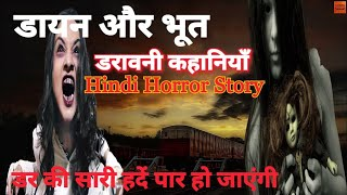 रेलवे ट्रैक की डायन – True Horror Story | Encounter With Dayan Horror Story |  Bhoot Ki Kahani