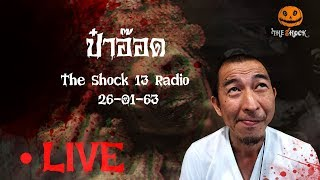 The Shock เดอะช็อค Live 26/1/63 (Official by the Shock) ป๋าอ๊อด