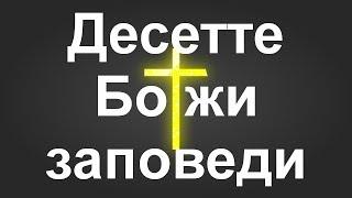 Десетте Божи заповеди