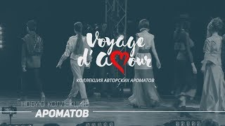 Voyage d'Amour Armelle - Вояж Де Амор от Армель