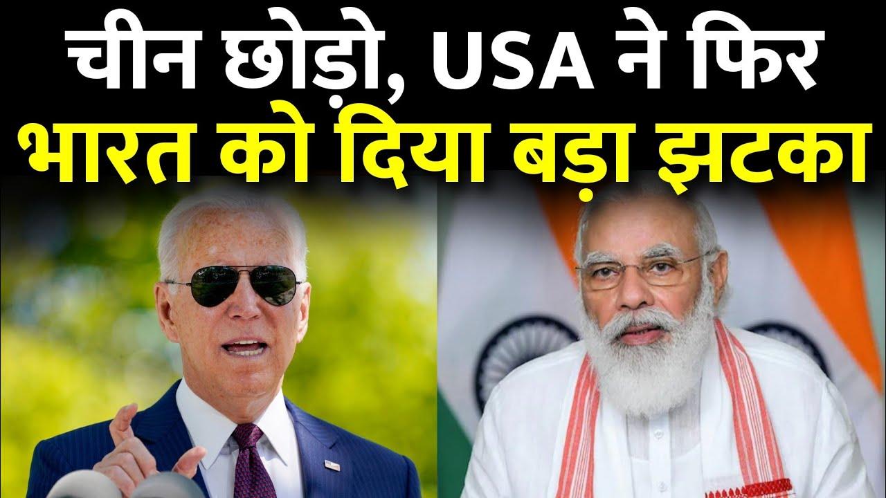 भारत को अमेरिका का झटका | Big Blow to India as America Isn't Sending Raw Material | News Today Hindi