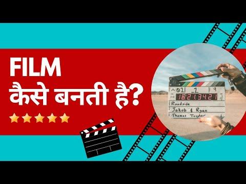 जानिए फिल्म कैसे बनती है ? In HINDI | Part 1 - PRE- PRODUCTION | How to make a film?