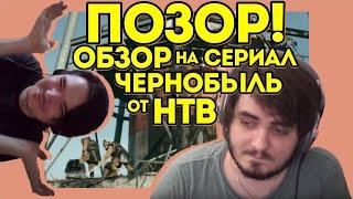 Обзор Мэддисона и Маргинала на трейлер сериала Чернобыль от НТВ