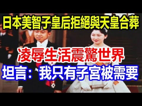 日本美智子皇后拒絕與天皇合葬,屈辱生活震驚世界!坦言:我只有這個部位被需要