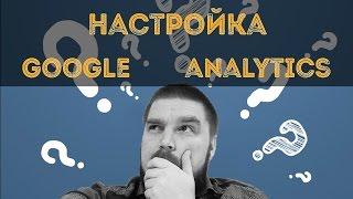 видео Google Analytics - настройка и установка на сайт, работа со статистикой