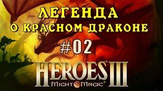 Герои Меча и Магии 3. Легенда о Красном Драконе #2