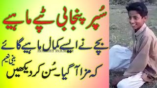 super punjabi tappe mahiye pakistani kid tappay pakistani hidden talent new pakistani street talent