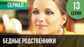 ▶️ Бедные родственники 13 серия | Сериал / 2012 / Мелодрама