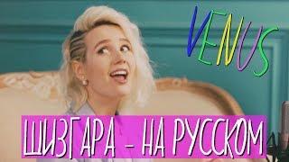 Клава транслейт / VENUS by Shocking Blue (Пародия на русском)