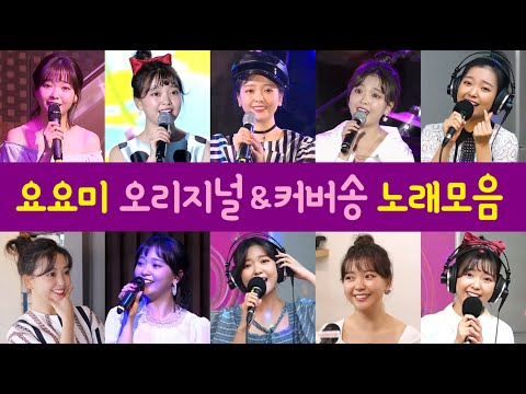 [요요미♡스페셜] 오리지널 & 커버송 노래모음 (31곡 연속 듣기) YOYOMI Best Special Original & Cover Song | Hit English Song |Mp3 Song Download | Full Song