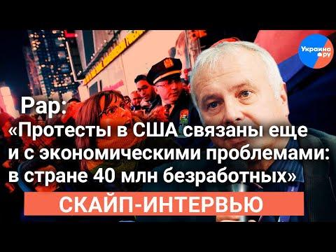 Александр #Рар: Трампа ждет судьба Януковича? Почему немцы поддерживают протестующих в США?