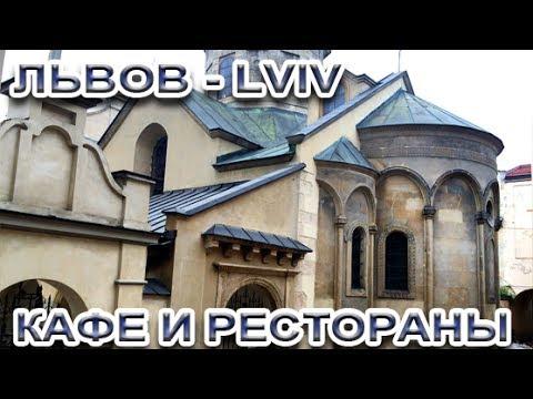 ЛЬВОВ - Кафе Атляс - Армянская церковь - Рестораны Каравансарай и Киликия - FloridaSunshine
