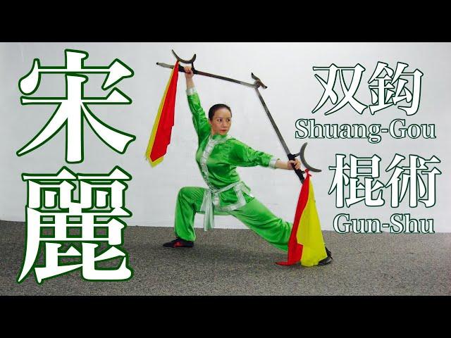 宋麗  棍術・双鈎   Demonstration  Gun-Shu  Shuang-Gou