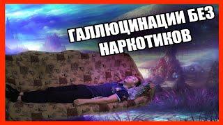 ГАЛЛЮЦИНАЦИИ БЕЗ НAРКОТИКOВ | ЭКСПЕРИМЕНТ ГАНЦФЕЛЬДА