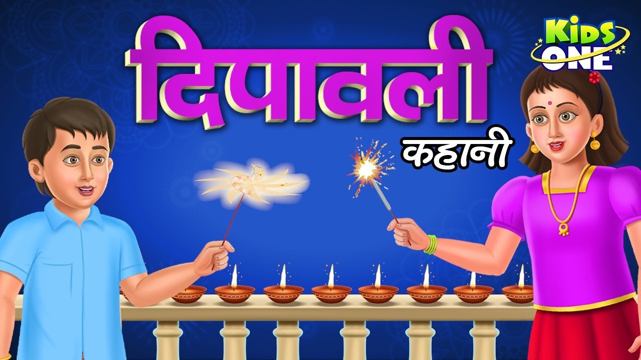 The Story Of Diwali |  दिवाली ही कहानी| Stories for children| Hindi Kahaniya |Kidsone Hindi