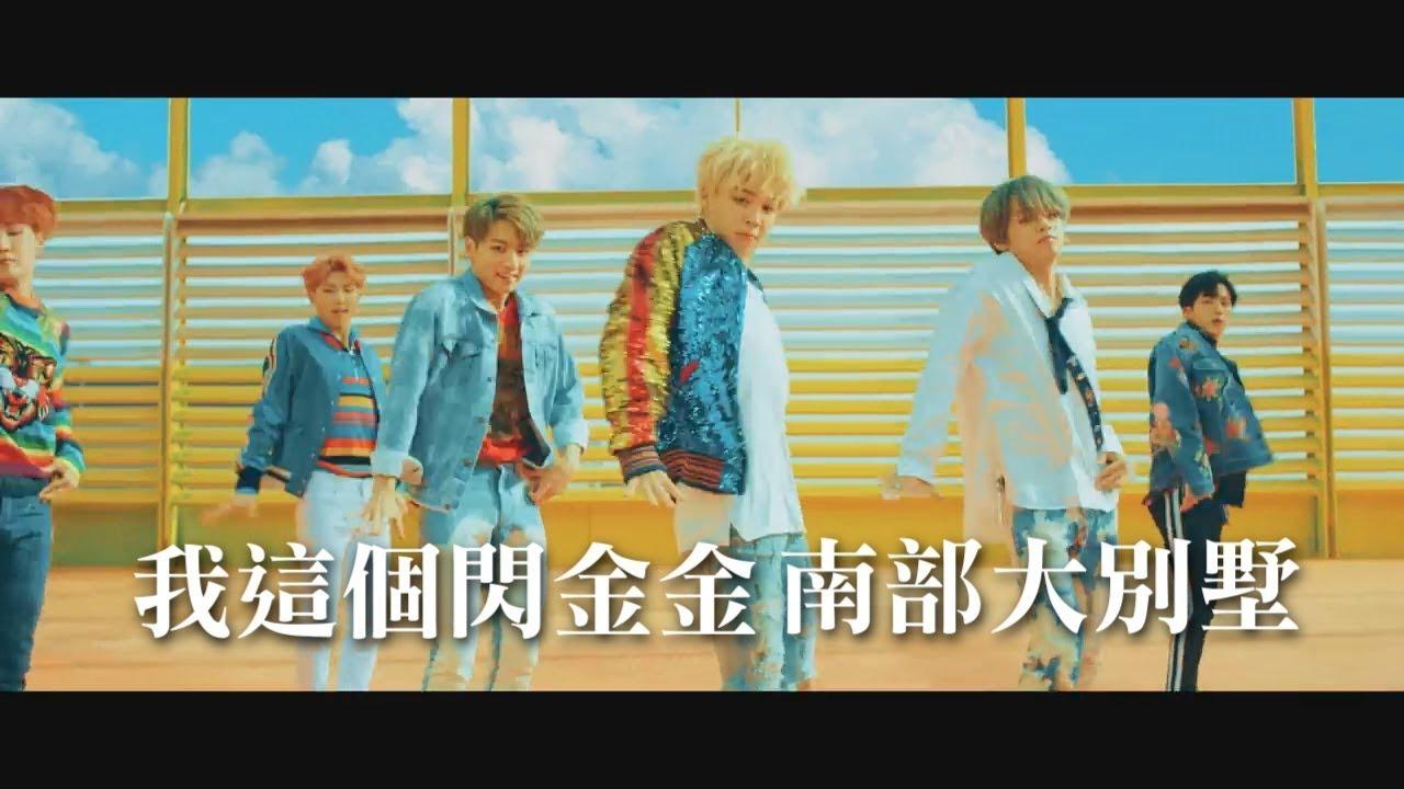 【董默空耳】BTS - DNA 注意你哥