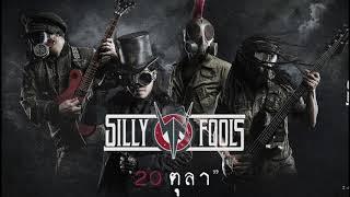 20ตุลา  - Silly Fools  (Audio Music)