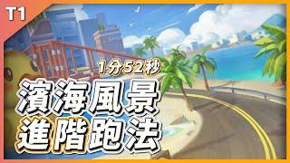 【跑跑卡丁車Rush+】開場就露臉....我也是... 濱海風景 進階跑法教學!  (片尾之後的片尾有彩蛋)【土城吉拿棒】