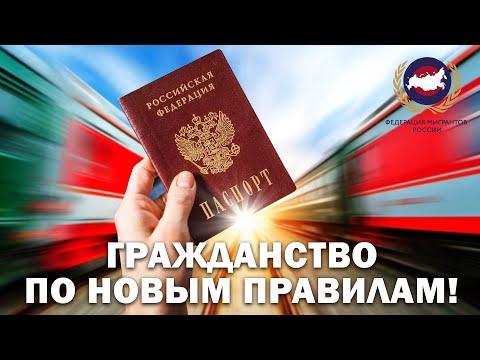 УПРОЩЕНИЕ ПРАВИЛ ПОЛУЧЕНИЯ ГРАЖДАНСТВА РФ!