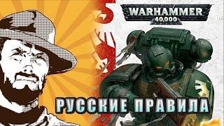 FFH Обзор: Стартер 7 редакции Warhammer 40000  Russian Edition