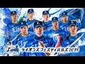 【プロモーションムービー】ライオンズ フェスティバルズ 2018