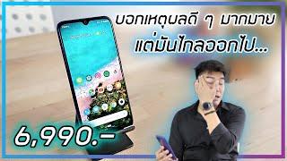 รีวิว Xiaomi Mi A3 ความรู้สึก...ของคนที่หมดใจ