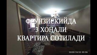 ЭЪЛОН № 1930 3 хонали квартира  сотилади