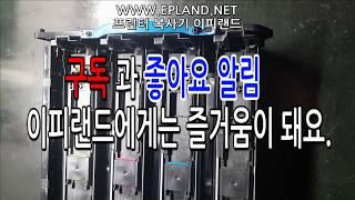 [드럼리셋 리필]신도리코 칼라프린터 복합기 P200 P…