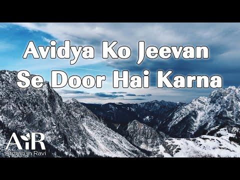 Avidya Ko Jeevan Se Door Hai Karna | Spiritual Bhajan by AiR