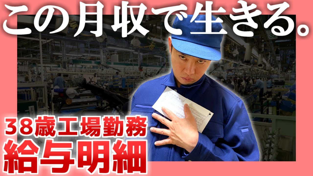 【玉子屋のお弁当】38歳工場勤務・独身おじさんの給与明細【給料明細】    この月収で生きる。